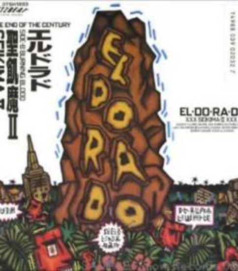 「EL DORADO」 聖飢魔II