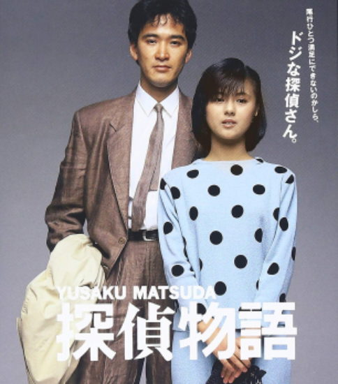 「探偵物語」 薬師丸ひろ子