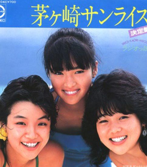 「茅ヶ崎サンライズ」 ラジオっ娘