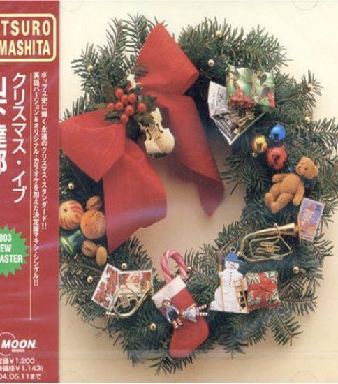「クリスマス・イブ」 山下達郎