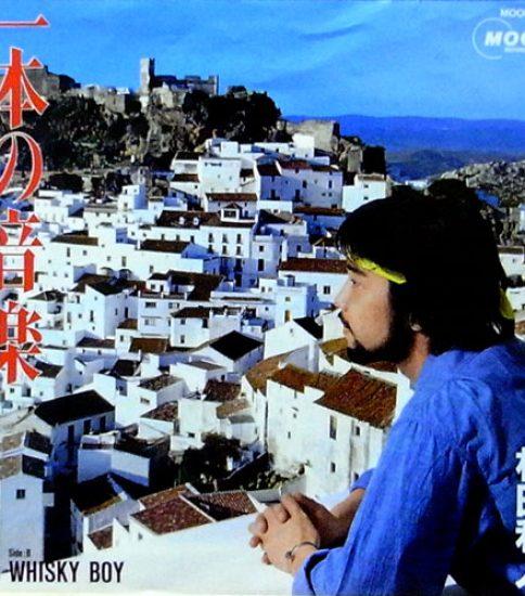 「一本の音楽」 村田和人