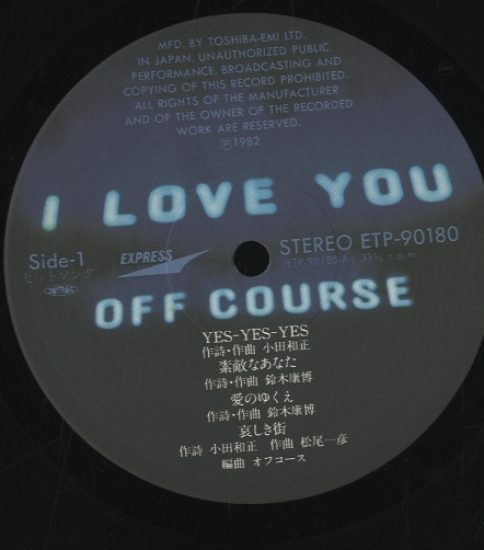 「I Love You」 オフコース