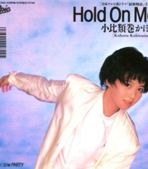 「Hold On Me」 小比類巻かほる