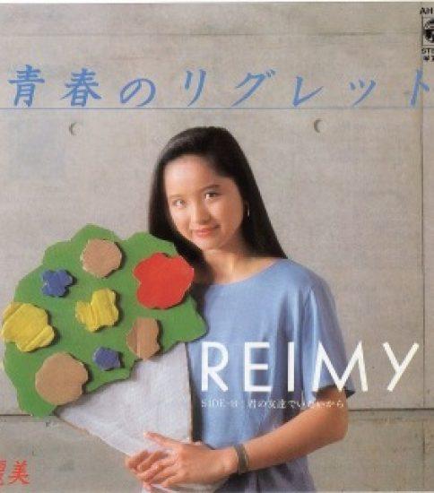 「青春のリグレット」 麗美(Reimy)