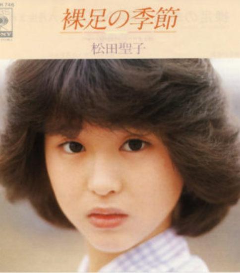 「裸足の季節」 松田聖子