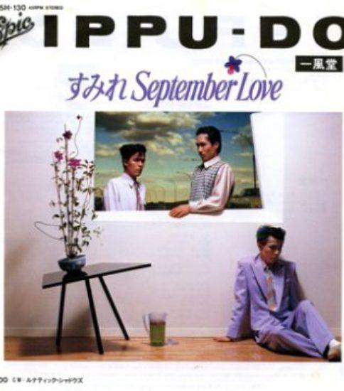「すみれ September Love」 一風堂