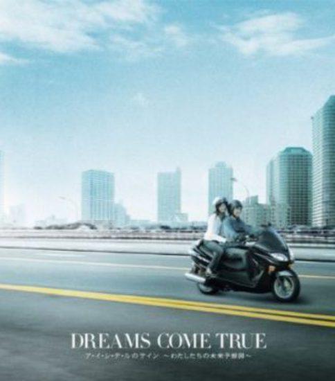 「未来予想図Ⅱ」 Dreams Come True