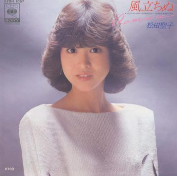 「風立ちぬ」 松田聖子   今日は この曲を聴きながら~